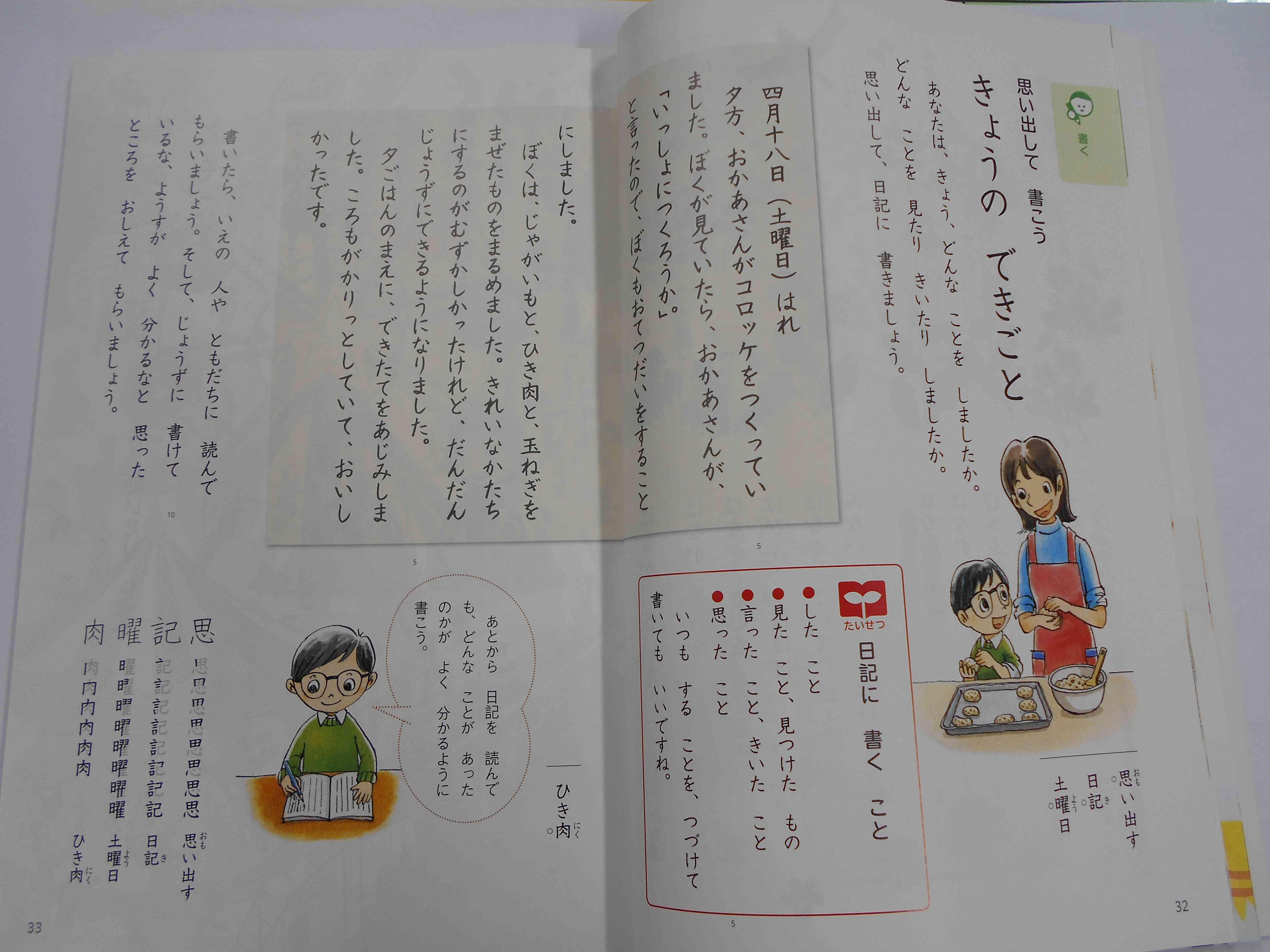 4月 国語教科書.JPG